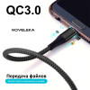 Кабель USB Type-C, QC3.0 5A для быстрой зарядки и передачи данных, 1 метр 20 см NOVELEKA